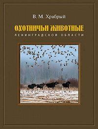 Владимир Храбрый -Охотничьи животные Ленинградской области