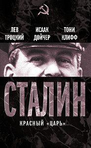 Лев Троцкий -Сталин. Красный «царь» (сборник)