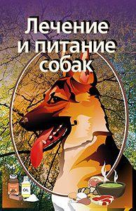Илья Мельников -Лечение и питание собак