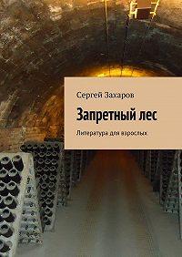 Сергей Захаров -Запретныйлес. Литература для взрослых