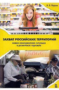 В. В. Радаев - Захват российских территорий. Новая конкурентная ситуация в розничной торговле
