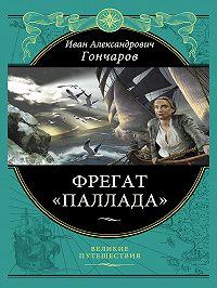 Гончаров Александрович -Фрегат «Паллада»