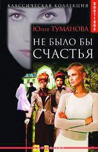 Юлия Туманова - Не было бы счастья