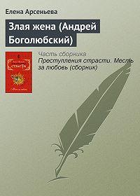 Елена Арсеньева -Злая жена (Андрей Боголюбский)