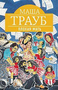 Маша Трауб -Плохая мать