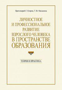 Геннадий Егоров -Личностное и профессиональное развитие взрослого человека в пространстве образования: теория и практика