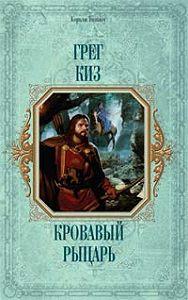 Грегори Киз -Кровавый рыцарь