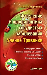 Ирина Сударушкина -Исцеление и профилактика сосудистых заболеваний. Учение Травинки