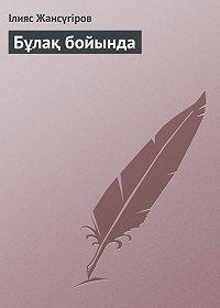 Ілияс Жансүгіров -Бұлақ бойында