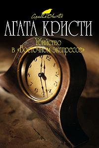 Агата Кристи -Убийство в «Восточном экспрессе»