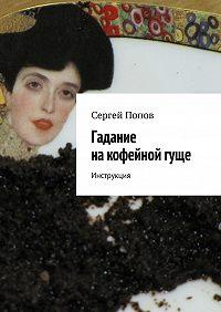Сергей Попов -Гадание накофейнойгуще. Инструкция