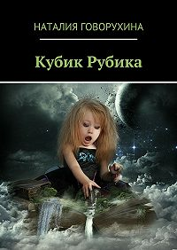 Наталия Говорухина - Кубик Рубика