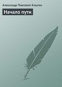 Александр Клыгин -Начало пути