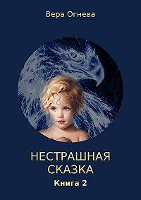 Вера Евгеньевна Огнева -Нестрашная сказка. Книга 2