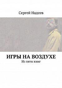 Сергей Надеев -Игры навоздухе