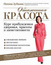 Оксана Зубкова -Обнаженная красота. Курс пробуждения здоровья, красоты и женственности