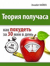 Элизабет Майклз -Теория получаса: как похудеть за 30 минут в день