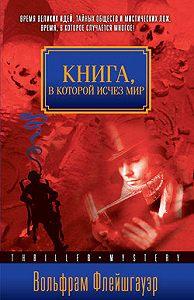 Вольфрам Флейшгауэр -Книга, в которой исчез мир