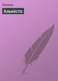 Еврипид - Алькеста