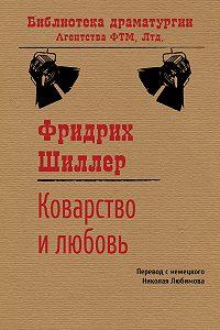 Фридрих Шиллер - Коварство и любовь