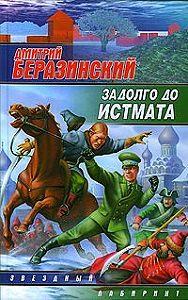Дмитрий Беразинский - Задолго до Истмата