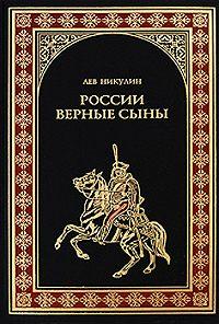 Лев Вениаминович Никулин -России верные сыны