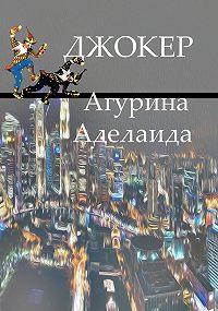Аделаида Агурина -Джокер