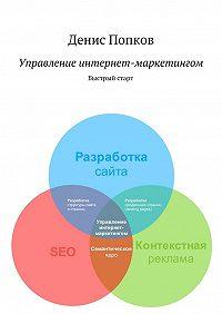 Денис Попков -Управление интернет-маркетингом. Быстрый старт