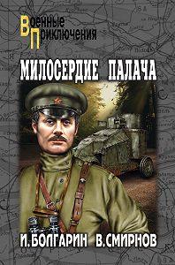 Игорь Яковлевич Болгарин, Виктор Васильевич Смирнов - Милосердие палача