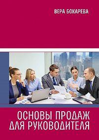 Вера Бокарева -Основы продаж дляруководителя