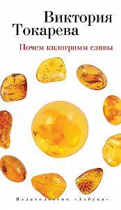 Виктория Токарева -Почем килограмм славы (сборник)
