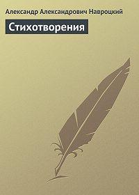 Александр Навроцкий -Стихотворения