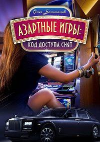 Олег Батталов -Азартныеигры
