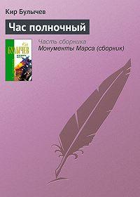 Кир Булычев -Час полночный