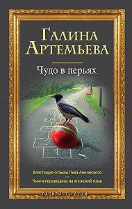 Галина Артемьева -Любовь твоя сияет...