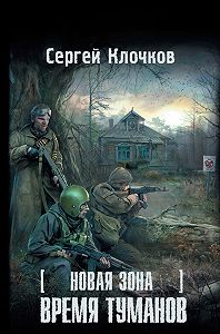 Сергей Клочков - Время туманов