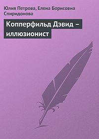 Юлия Петрова -Копперфильд Дэвид – иллюзионист