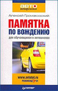 Алексей Громаковский -Памятка по вождению для обучающихся в автошколах