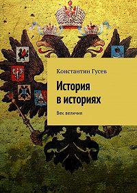 Константин Гусев -История висториях