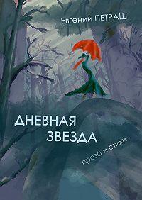Евгений Петраш - Дневная звезда