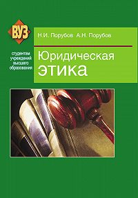 Александр Порубов -Юридическая этика