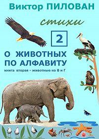 Виктор Пилован -Оживотных поалфавиту. Книга вторая. Животные наВиГ