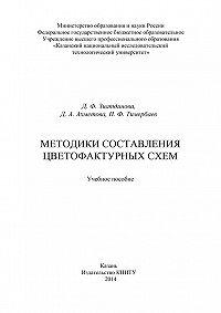 Д. Ахметова, Д. Зиатдинова, Н. Тимербаев - Методики составления цветофактурных схем