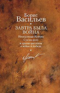 Борис Васильев -Старая «Олимпия»