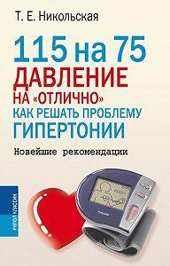 Татьяна Евгеньевна Никольская - 115 на 75. Давление на «отлично». Как решать проблему гипертонии. Новейшие рекомендации