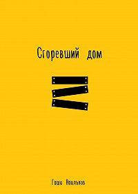 Гоша Апальков -Сгоревший дом