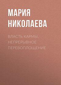 Мария В. Николаева -Власть кармы. Непрерывное перевоплощение