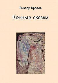 Виктор Кротов -Конные сказки