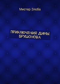 Мистер Злоба -Приключения Димы Брушонова