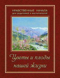 Сборник -Цветы и плоды нашей жизни